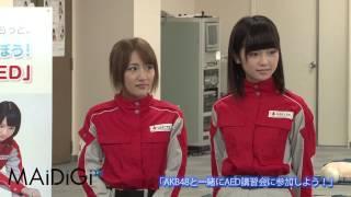 AKB48の高橋みなみさん、島崎遥香さんが10月24日、東京都内で行われた日本赤十字のイベント「AKB48と一緒にAED講習会に参加しよう!」に出席。同日にAKB48の光 ...