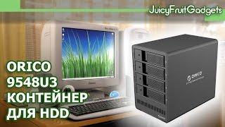 ORICO 9548U3 Контейнер для HDD