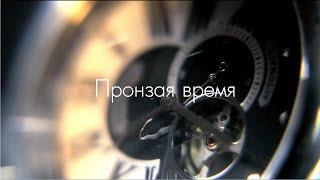 «Пронзая время», короткометражный фильм  (самый необычный подарок \\ WishFilm).