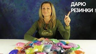 Обзор | Мои резинки для плетения | Чем я плету фигурки из резинок