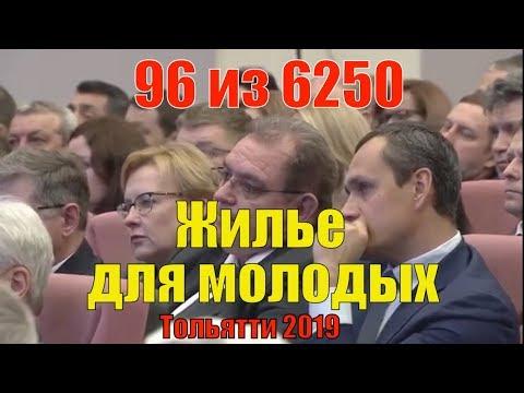 Жилье для молодых семей Тольятти. Губернатор Азаров раскритиковал главу Тольятти