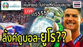 ลิ้งค์ดูบอลยูโร2020!! $แฉที่นี่ ชาวไทยดูได้ที่ไหน ..ความรันทด ที่มีข้อดี กับฟุตบอลไทย Euro 2020