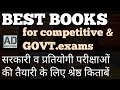 Best Books for Govt. Exams ,competitive Exams,Entrance exams SSC PO RAILWAY & all exams