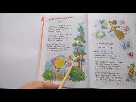 199 Утро В Донникова Хрестоматия для средней группы Почитай-ка, читаем детские книги.