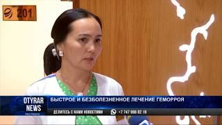 Новые методики лечения проктологических заболеваний в Шимкенте