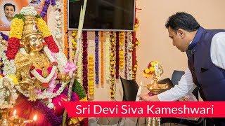 Sri Devi Siva Kameshwari Video