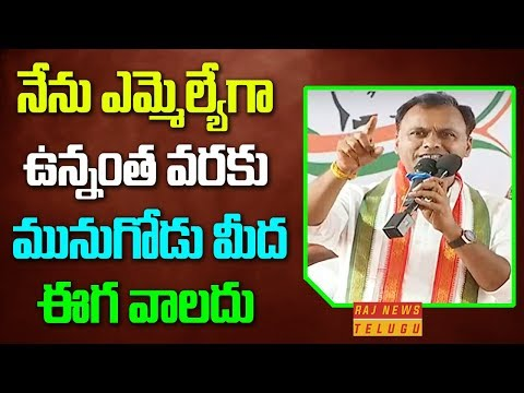 Komatireddy Raj Gopal Reddy Full Speech at Thanks Meet in Munugodu || Raj News