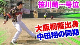 笹川萌を狩りにきた軟式150キロ右腕登場!大阪桐蔭→同志社→西濃運輸で全国制覇した超野球エリート。