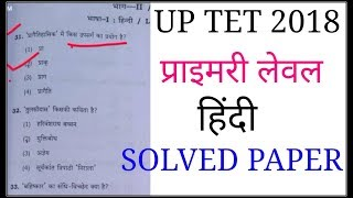 UPTET PREVIOUS YEAR PAPER / UP TET  primary level answer key 2018 hindi