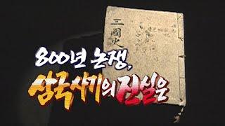 현존하는 최고의 역사서 800년논쟁 삼국사기의 진실은 [역사실험] KBS 2000.11.18 방송