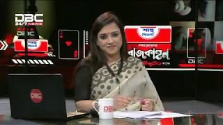 মামলার পর ঐক্যফ্রন্টের গণশুনানি || রাজকাহন ২য় অংশ || Rajkahon Part 2 || DBC News 19/ 02/ 19