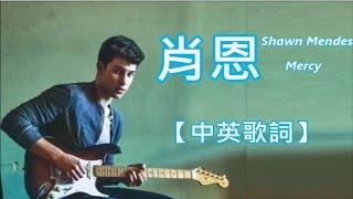 Shawn Mendes - Mercy《饒恕》【中英歌詞】