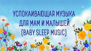 Успокаивающая музыка для мам и малышей (Baby Sleep Music)