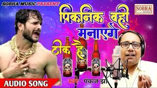 New Year party Song पिकनिक वही मनाएंगे (Thik hai) New year मे हर जगह सबसे ज्यादा बजने वाला गाना