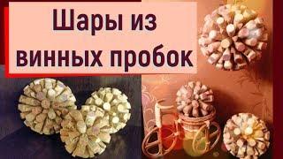 Как сделать шар для декора из винных пробок самостоятельно (мастер-класс)