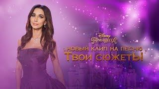 ЗАРА - ТВОИ СЮЖЕТЫ / ZARA - TVOI SJUZHETY (OFFICIAL VIDEO)