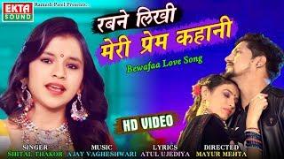 Rabne Likhi Meri Prem Kahani - Shital Thakor - Full HD Video Song