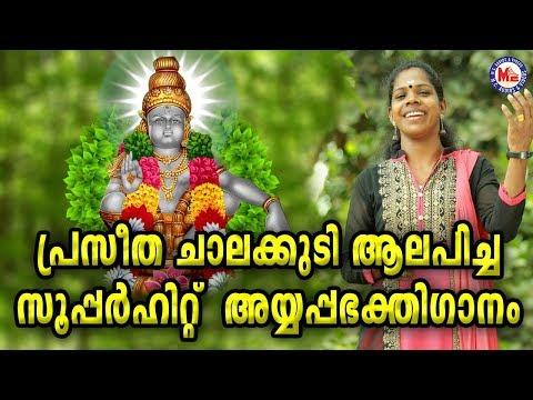 പ്രസീത-ആലപിച്ച-സൂപ്പർഹിറ്റ്-അയ്യപ്പഭക്തിഗാനം- hindu-devotional-song- -ayyappa-video-song