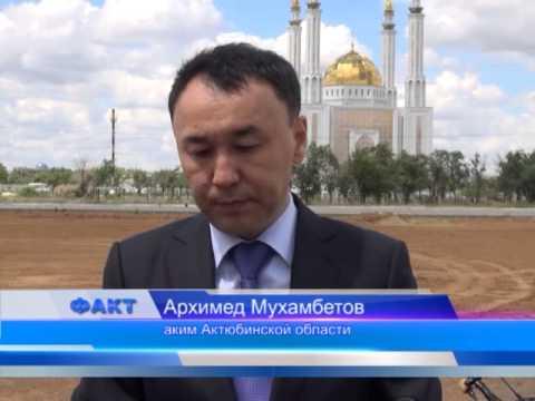 Глава города и аким области посетили социальных объектов