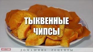Кухня. Домашние рецепты. Готовим ТЫКВЕННЫЕ ЧИПСЫ // PUMPKIN CHIPS