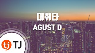 [TJ노래방] 대취타 - AGUST D / TJ Karaoke