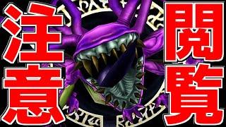 【DQM2】過去最高にぶっ飛んでるラスボス「名もなき闇の王」が色々な意味でトラウマ確定!?【イルとルカの不思議なふしぎな鍵】