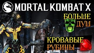 ТРАТИМ 2300 ДУШ! - MORTAL KOMBAT X MOBILE
