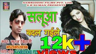 2018 Super hit song SALUA BADAL GAILE   SURAJ BIHARI bhojpuri hit song 2019