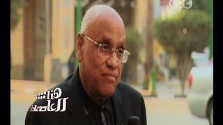 بالفيديو.. يوسف القعيد: 'وسط البلد' كنز لا يجب تبديده.. ويمكن أن يعيد الدولة