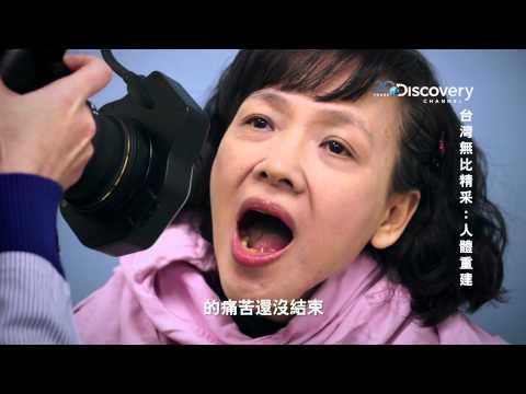 Discovery 台湾无比精彩:人体重建 3 mins 精简版