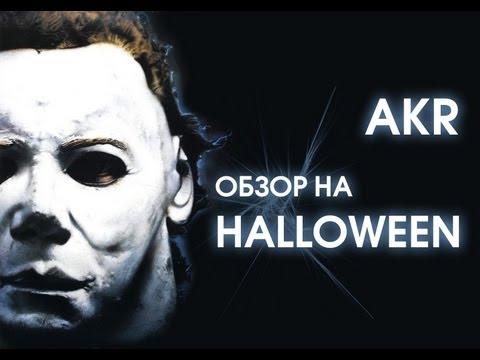 AKR - Обзор: Хэллоуин.