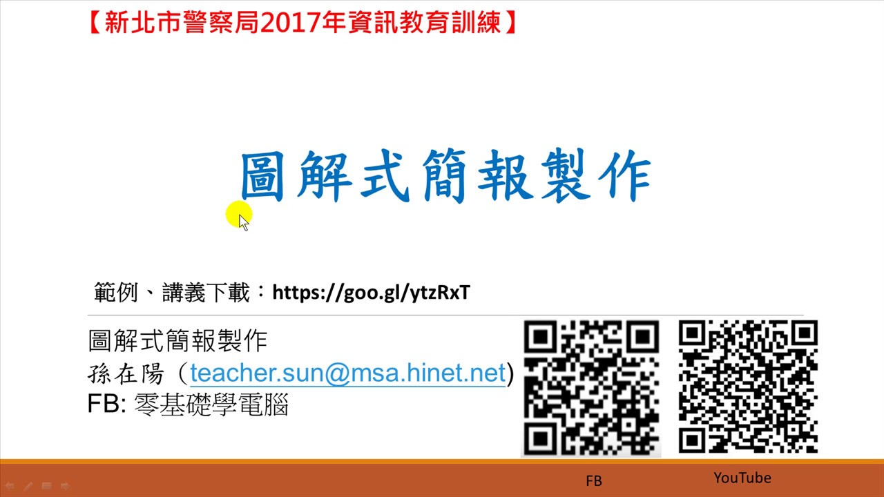 01.powerpoint 圖解式簡報製作技巧70招課程與講師介紹 - YouTube