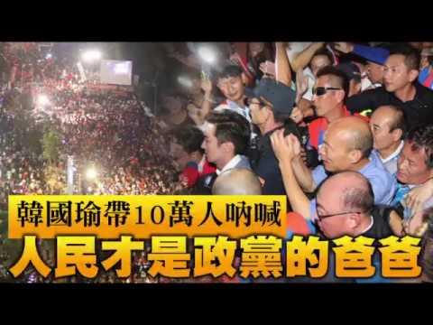 「民進黨不是高雄人的爸爸」 韓國瑜十萬人前嗆聲:為何每次都要投給它 | 台灣蘋果日報
