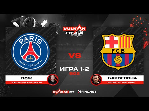 ForlanFS Vs Fear [game 1-2, Bo 2] MC VULKAN FIFA SERIES