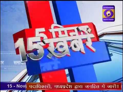 15 NOV 2018 । 5 मिनट 15 खबरें । DD NEWS MP ।