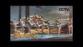 《国家记忆》红色经典 《红色娘子军》一部文艺作品如何见证了新中国的外交历程? 20190607 | CCTV中文国际