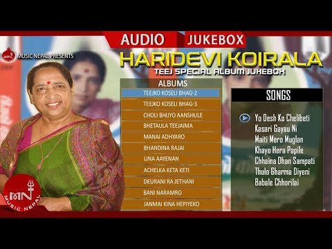 Haridevi Koirala Teej Songs Collection | Audio Jukebox || Music Nepal
