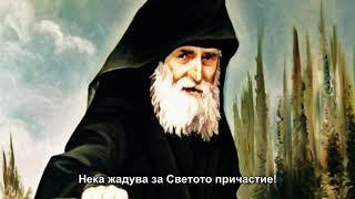 Св. Паисий: Нека душата ни жадува за Господ!