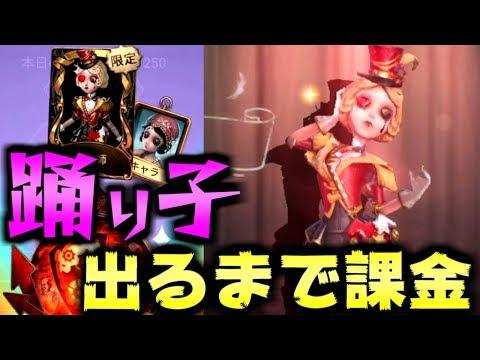【第五人格】新キャラのダンサーが出るまでガチャ引いたら奇跡起きたwww【IdentityⅤ】【踊り子】【日本語版】