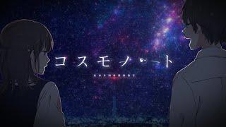 """コスモノート / 天月-あまつき- song by Amatsuki 「COSMONAUT」 ---------------------------------------------------------- """"ねぇ、君は気付いてたの?″ ただあなたを想う唄 1st ..."""