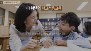 다문화가정 학부모를 위한 한국교육제도와 진학정보 3 초…