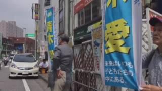青木愛(生活の党)千葉街頭演説(JR常磐線・松戸駅西口)の模様です!