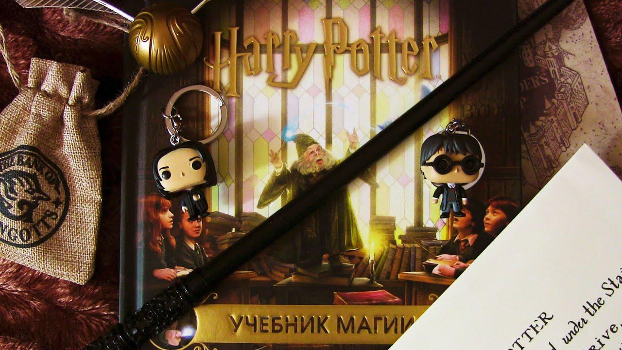 Гарри Поттер. Учебник магии. Путеводитель по чарам и ...