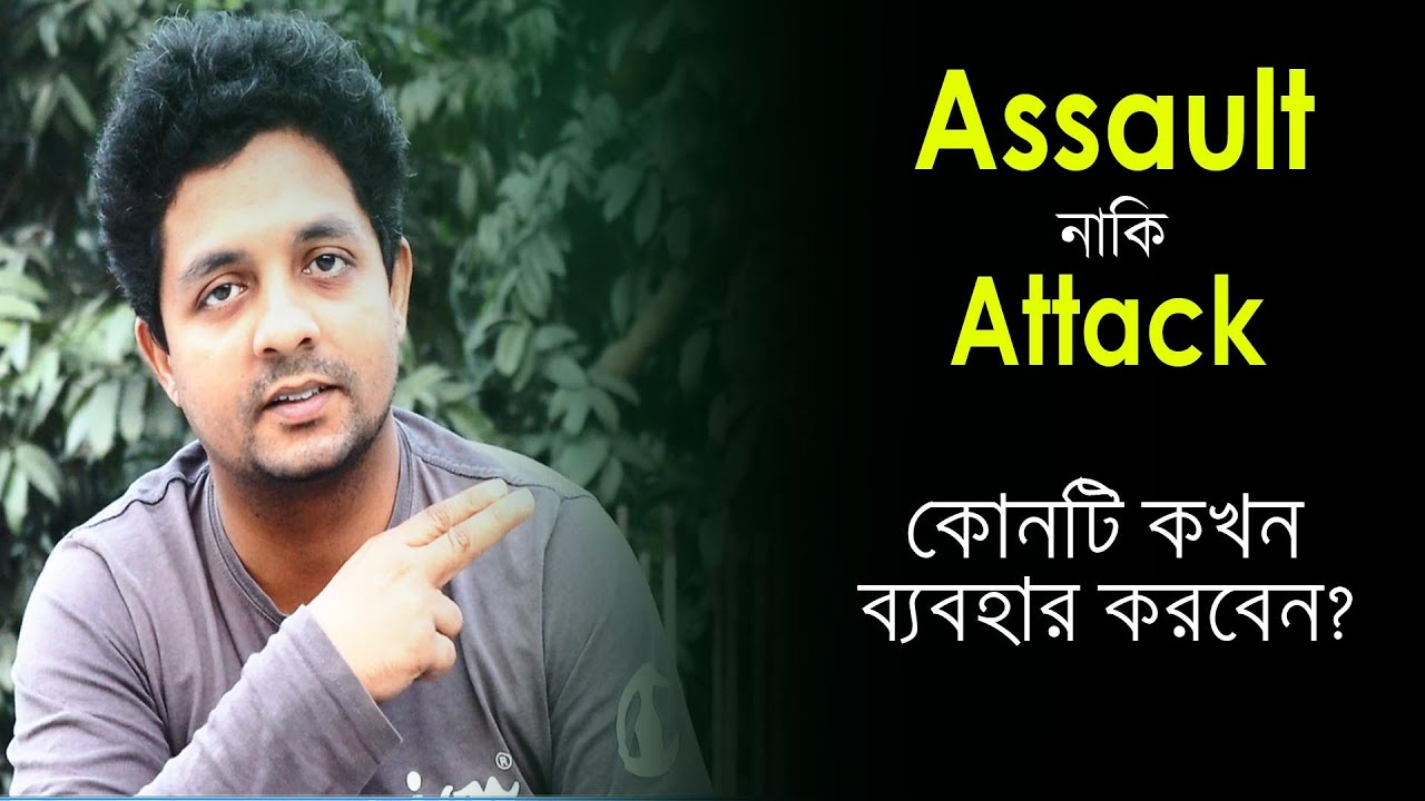 Assault নাকি Attack? ইংরেজি শব্দের সঠিক ব্যবহার। English Vocabulary | Learn English Easily | Ali Sir
