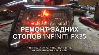 видео design ремонт фар в Киеве