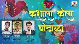 Kashala Kela Ghotala Marathi Lokgeet Sumeet Music