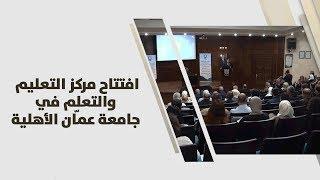 افتتاح مركز التعليم والتعلم في جامعة عمّان الأهلية