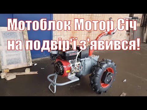 """Самый мощный мотоблок ~ Мотор Сич МБ -13Е отправляется по услуге """"Доверие"""""""