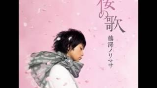 藤澤ノリマサ - 桜の歌