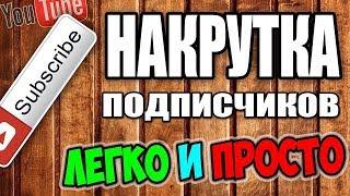 КАК НАКРУТИТЬ ПОДПИСЧИКОВ НА YouTube БЕЗ ПРОГРАММ! ЛЕГКО! 2018!